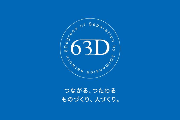 株式会社63Dnet