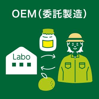 OEM(委託製造)